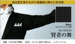東京トリキンの燕尾服